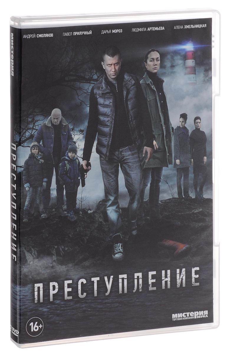 Преступление (2 DVD)