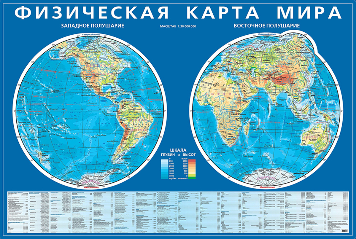 Физическая карта мира. Карта полушарий государства мира физическая карта мира
