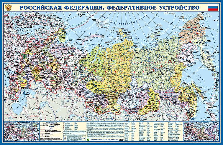 цена на Российская Федерация. Физическая карта