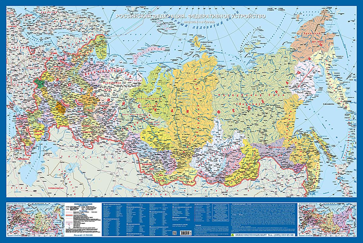 Российская Федерация. Федеративное устройство. Крым в составе РФ