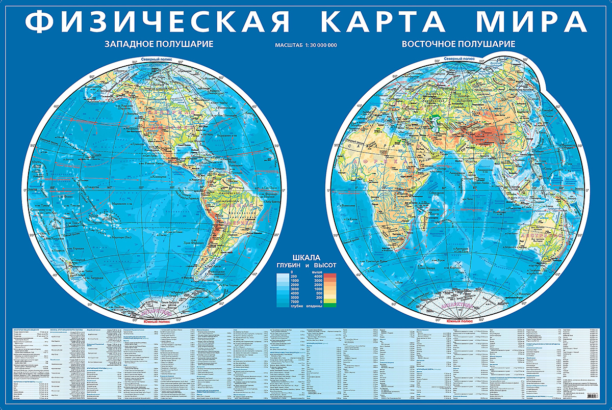 d393d6611ef63 Физическая карта мира. Карта полушарий большая. Плакат — купить в интернет-магазине  OZON с быстрой доставкой