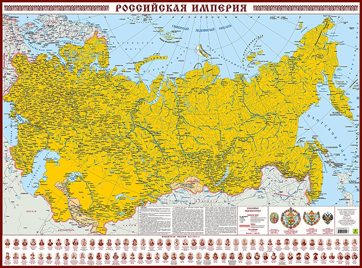 Российская Империя. Правители России