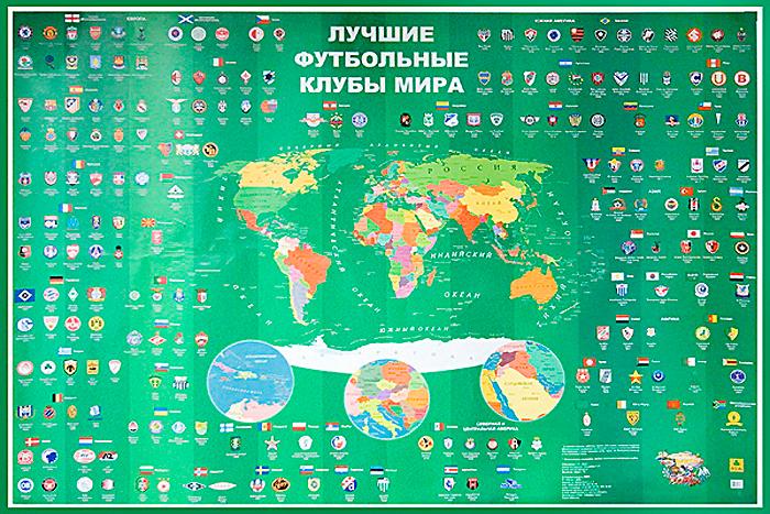 Лучшие футбольные клубы мира. Иллюстрированная карта