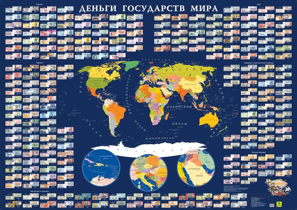 Деньги государств мира. Иллюстрированная карта