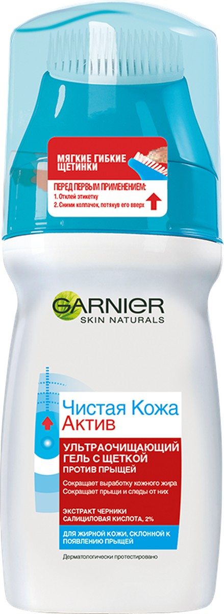 Garnier Эксфопро Гель для лица с щеткой Чистая Кожа Актив, для жирной кожи, 150 мл garnier гель для умывания чистая кожа очищающий против черных точек для жирной кожи 200 мл