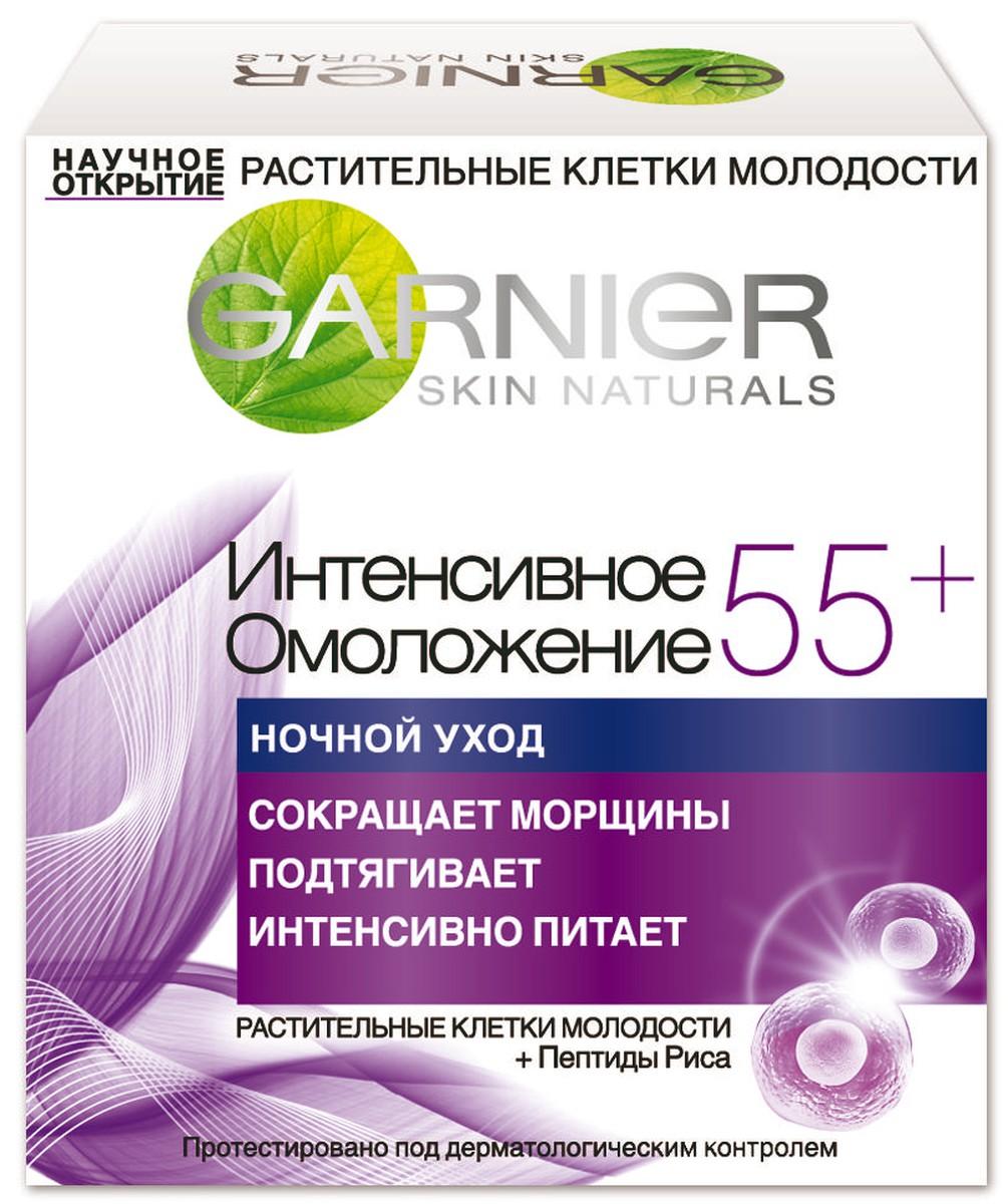 Garnier Крем для лица Антивозрастной Уход, Интенсивное Омоложение 55+, ночной, 50 мл крем для лица garnier garnier ga002lwivr65