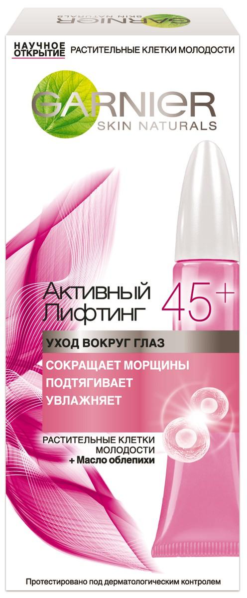 Garnier Крем для глаз Антивозрастной Уход, Активный Лифтинг 45+, 15 мл крем для лица garnier активный лифтинг 50 мл ночной