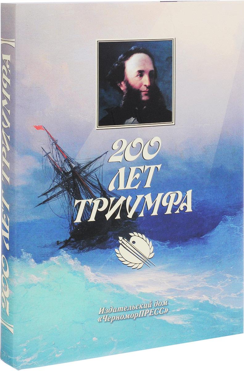 Д. В. Бугаев 200 лет Триумфа
