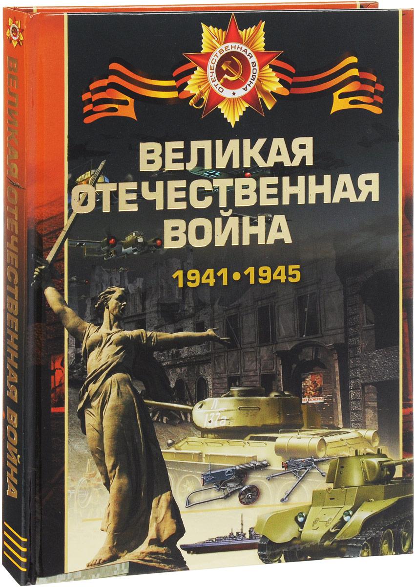 В. В. Ликсо Великая отечественная война 1941-1945