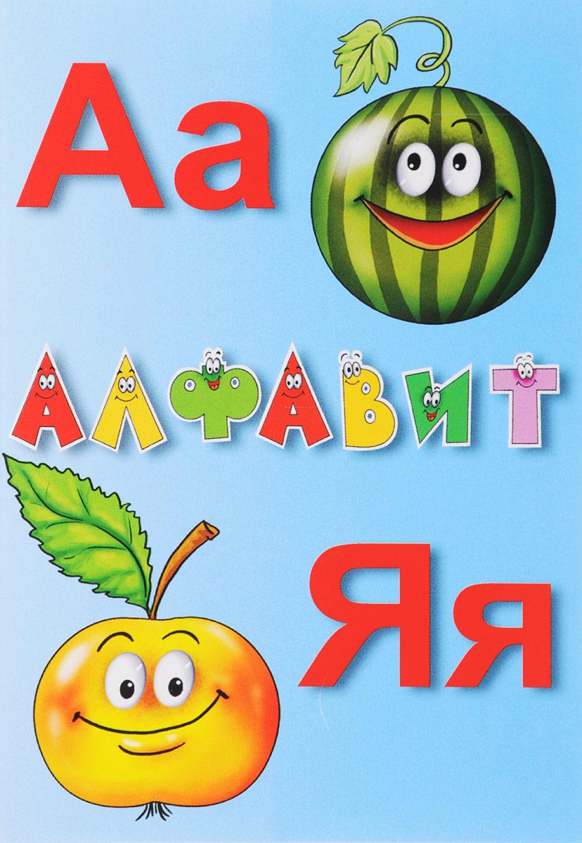 Русский алфавит. Учебное пособие (набор из 33 карточек)
