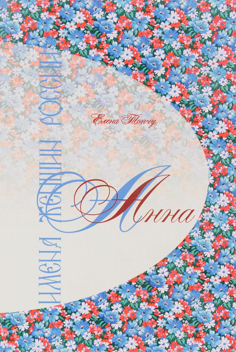 Елена Тончу Имена женщин России. Анна