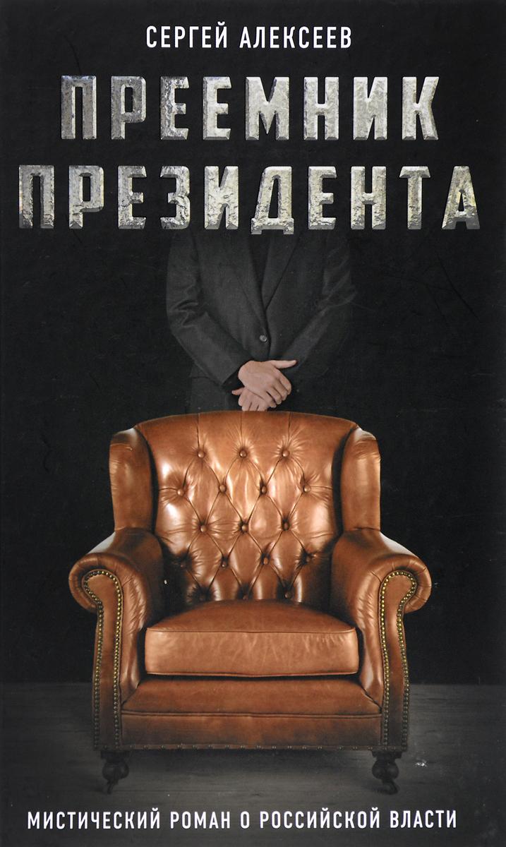 Сергей Алексеев Преемник президента. Мистический роман о российской власти