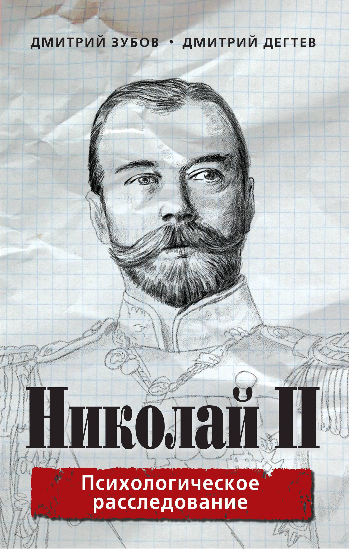 Дмитрий Зубов,Дмитрий Дегтев Николай II.Психологическое расследование