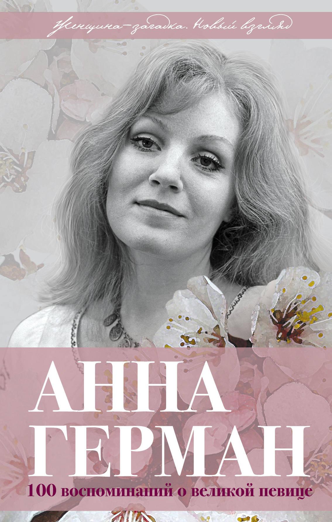 Ильичев Иван Михайлович Анна Герман. 100 воспоминаний о великой певице
