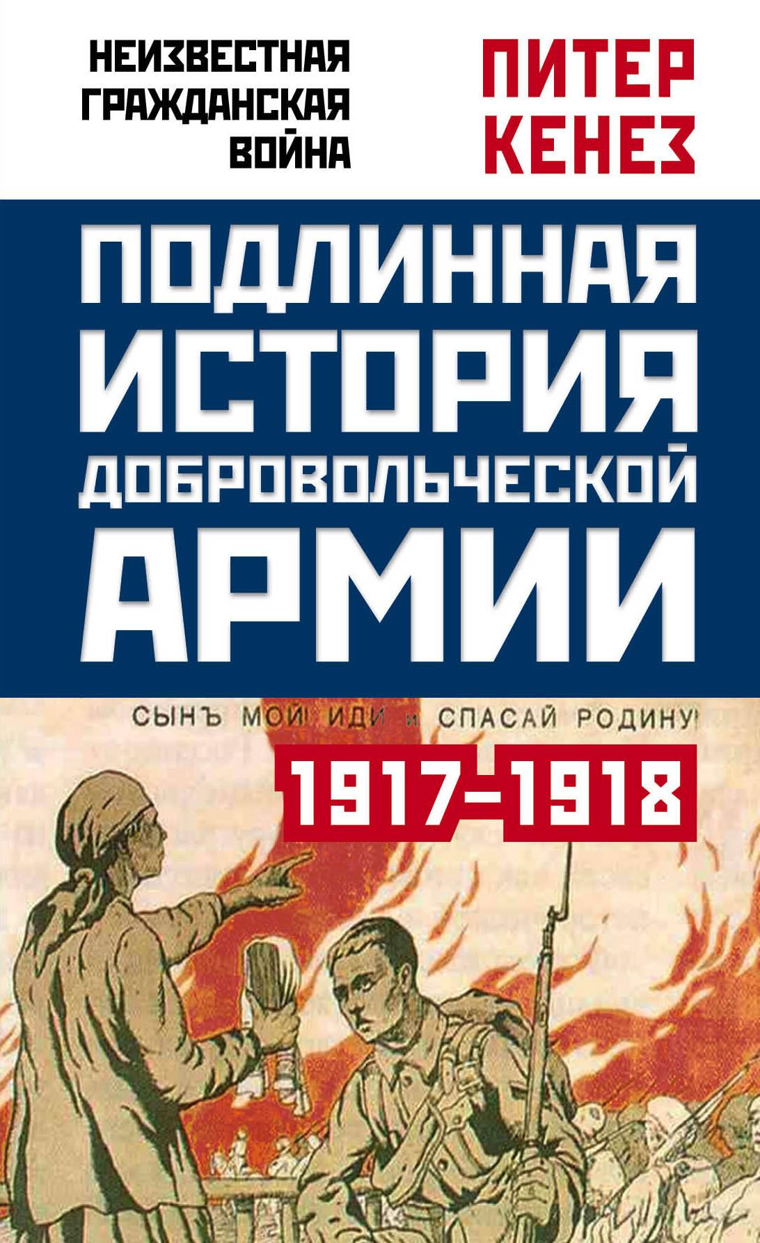 Подлинная история Добровольческой армии. 1917-1918