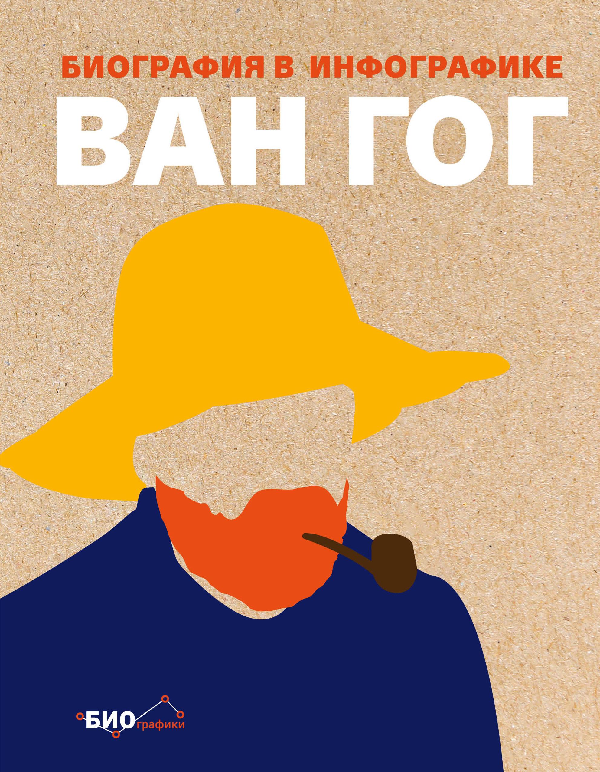 Sophie Collins Ван Гог. Биография в инфографике пажак ф ван гог иллюстрированная биография