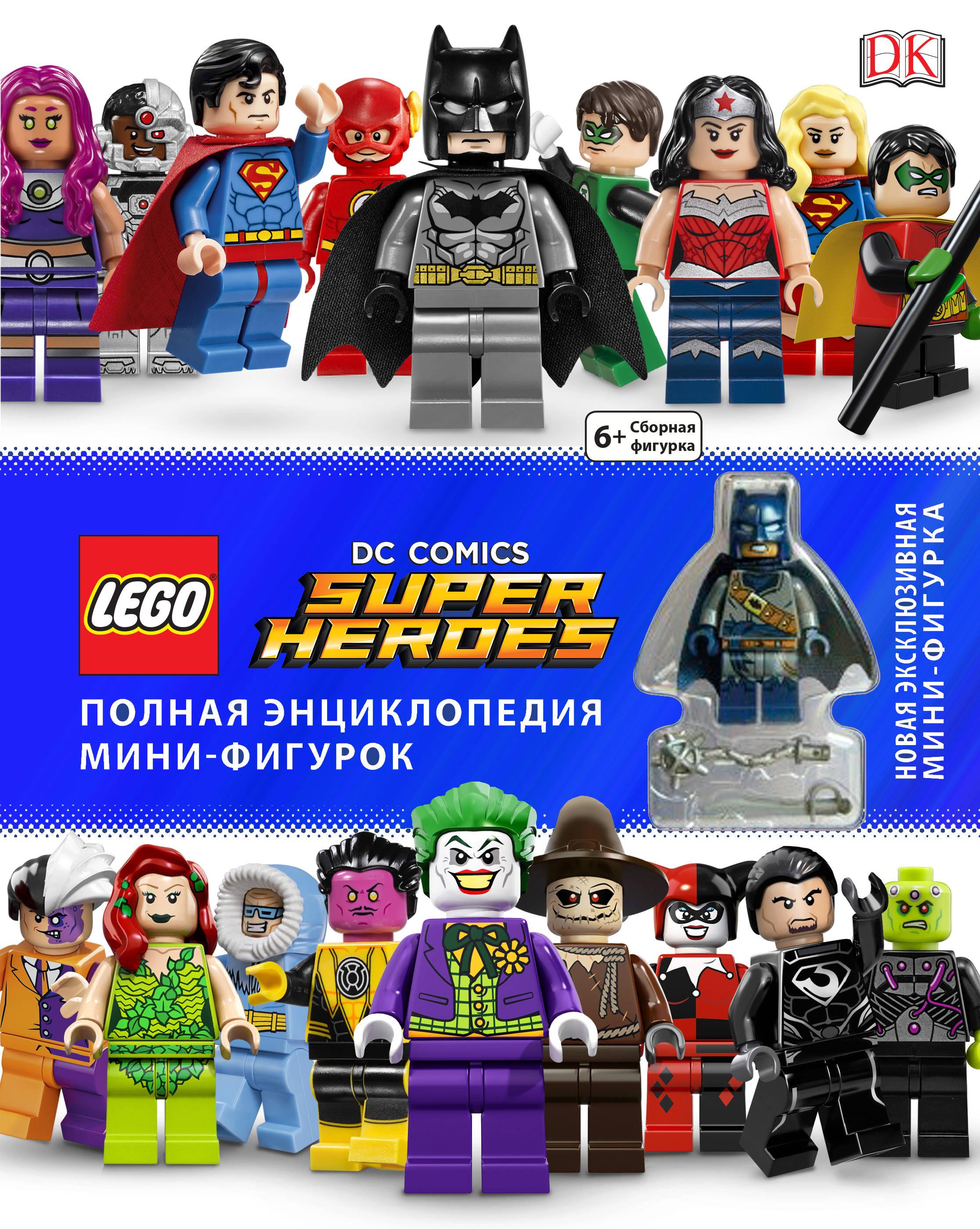 С. Хьюго, К. Скотт LEGO DC Comics: Полная энциклопедия мини-фигурок (+ эксклюзивная мини-фигурка)