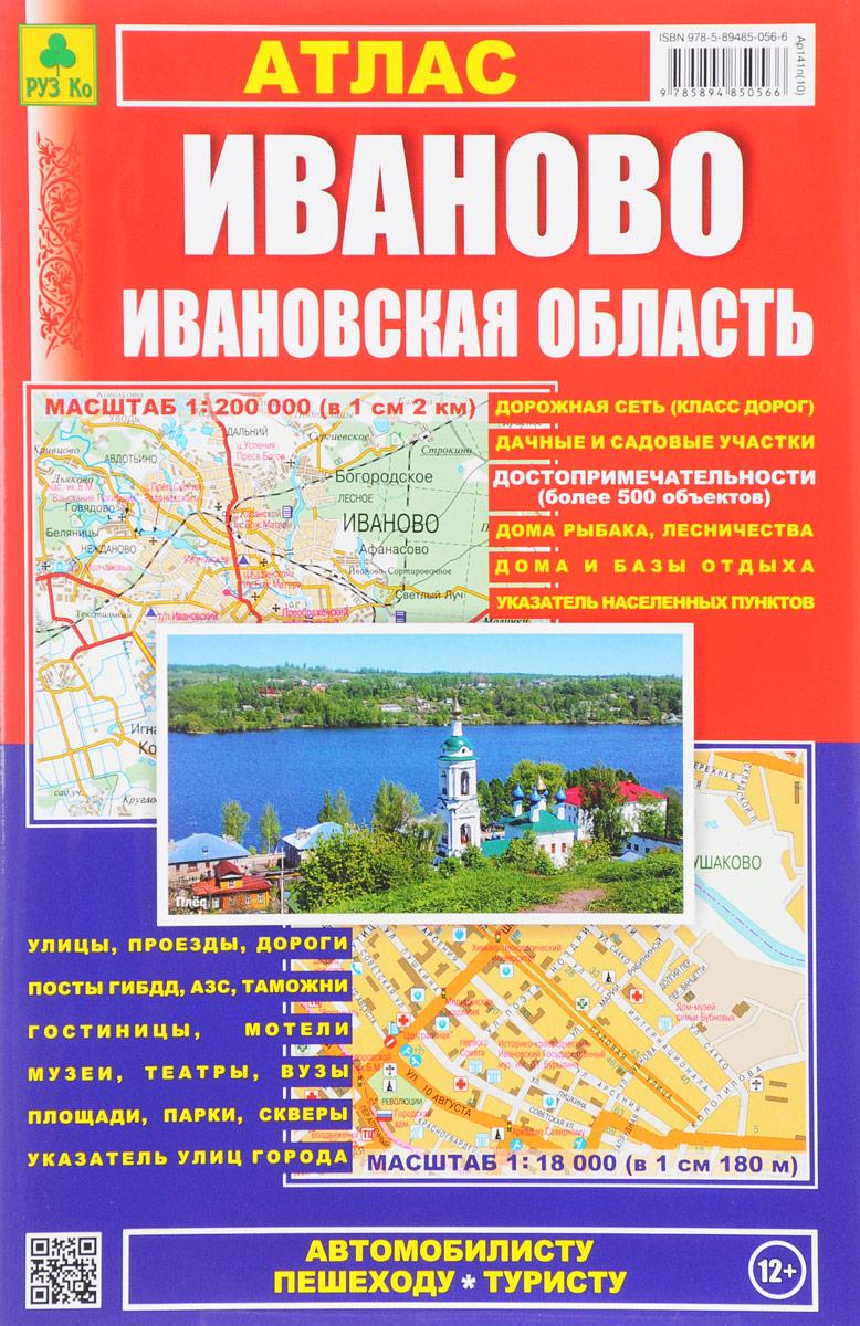 Иваново. Ивановская область. Атлас экономичность и энергоемкость городского транспорта