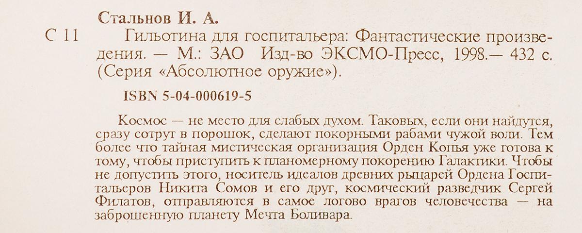 """Илья Стальнов. Цикл """"Госпитальер"""" (комплект из 2 книг). Илья Стальнов"""