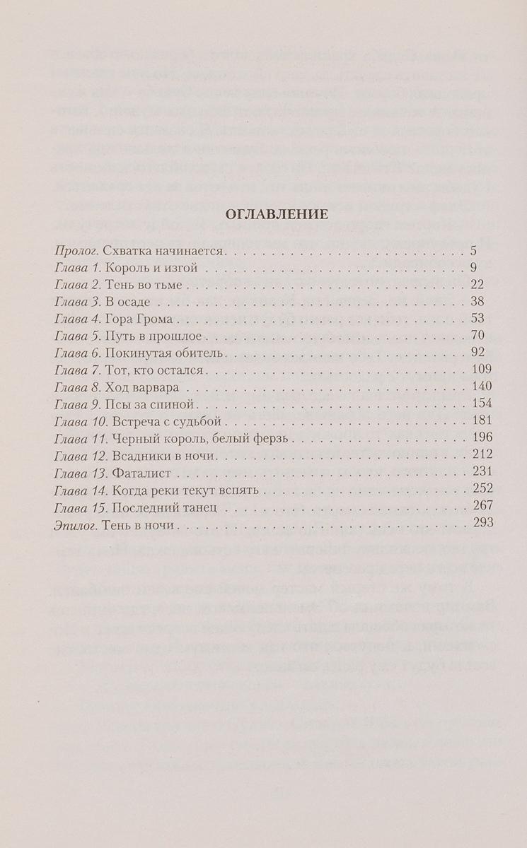 """Владимир Пекальчук. Цикл """"Скользящий сквозь ночь"""" (комплект из 2 книг). Владимир Пекальчук"""