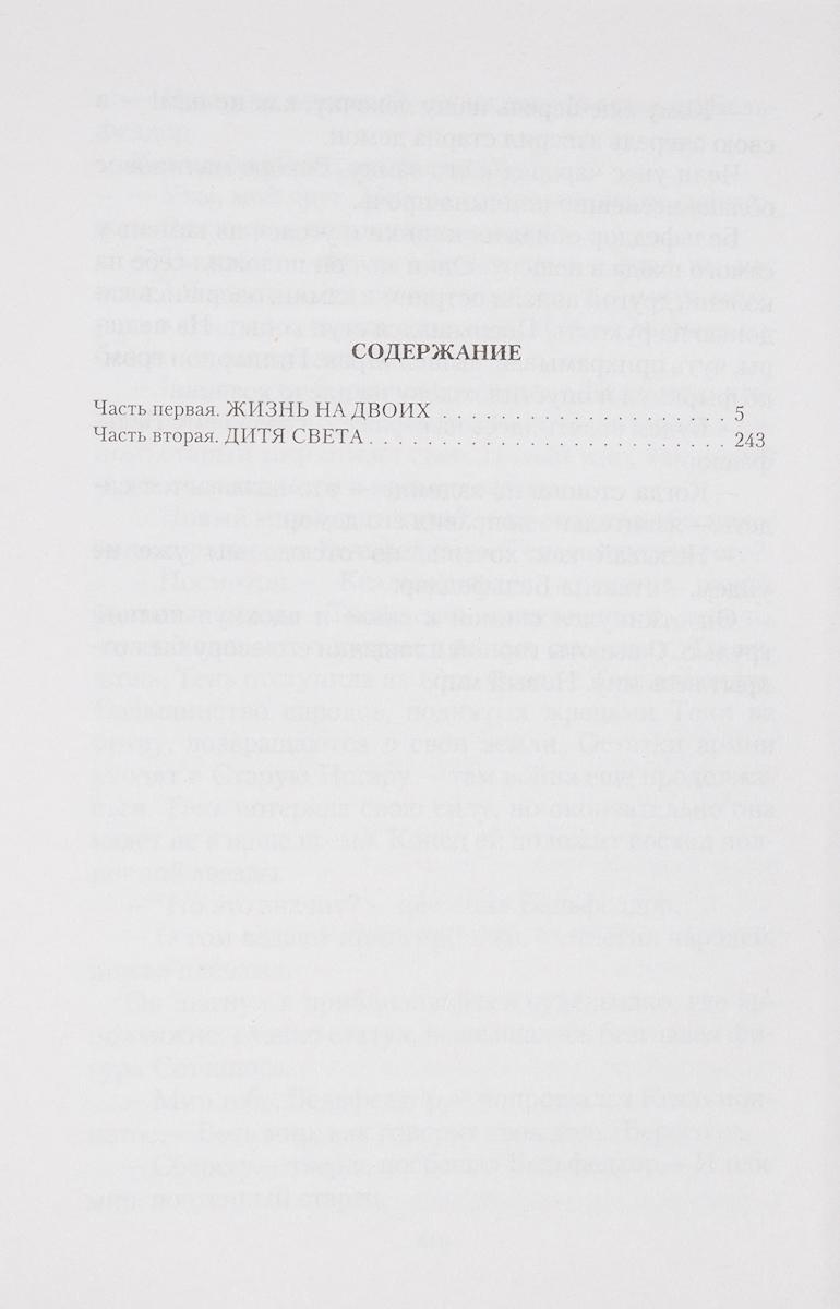 """Вольф Белов. Цикл """"Бельфеддор"""" (комплект из 2 книг). Вольф Белов"""