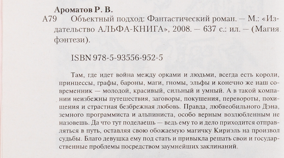 """Руслан Ароматов. Цикл """"Объектный подход"""" (комплект из 2 книг). Руслан Ароматов"""