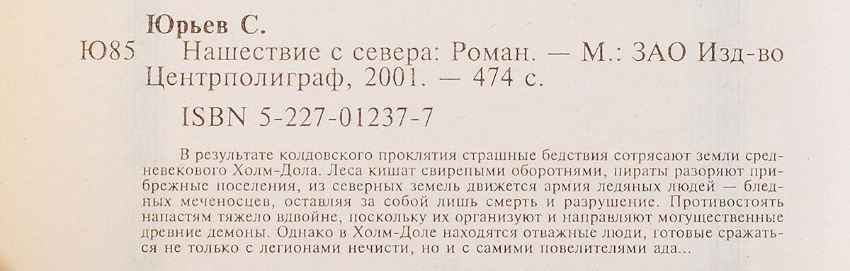 Сергей Юрьев. Цикл Холм-Дол (комплект из 2 книг). Сергей Юрьев