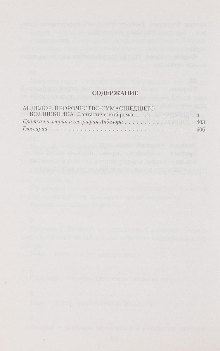 """Мария Куприянова. Цикл """"Анделор"""" (комплект из 2 книг). Мария Куприянова"""