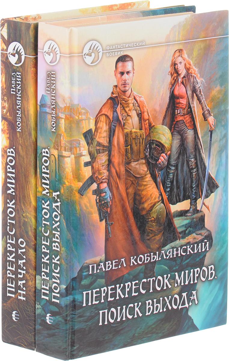 Павел Кобылянский Павел Кобылянский. Цикл Перекресток миров (комплект из 2 книг) павел шорников девушка с обложки