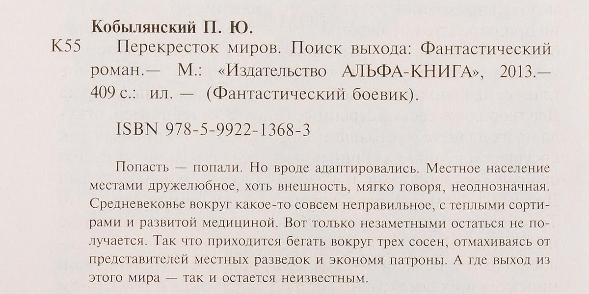 """Павел Кобылянский. Цикл """"Перекресток миров"""" (комплект из 2 книг). Павел Кобылянский"""