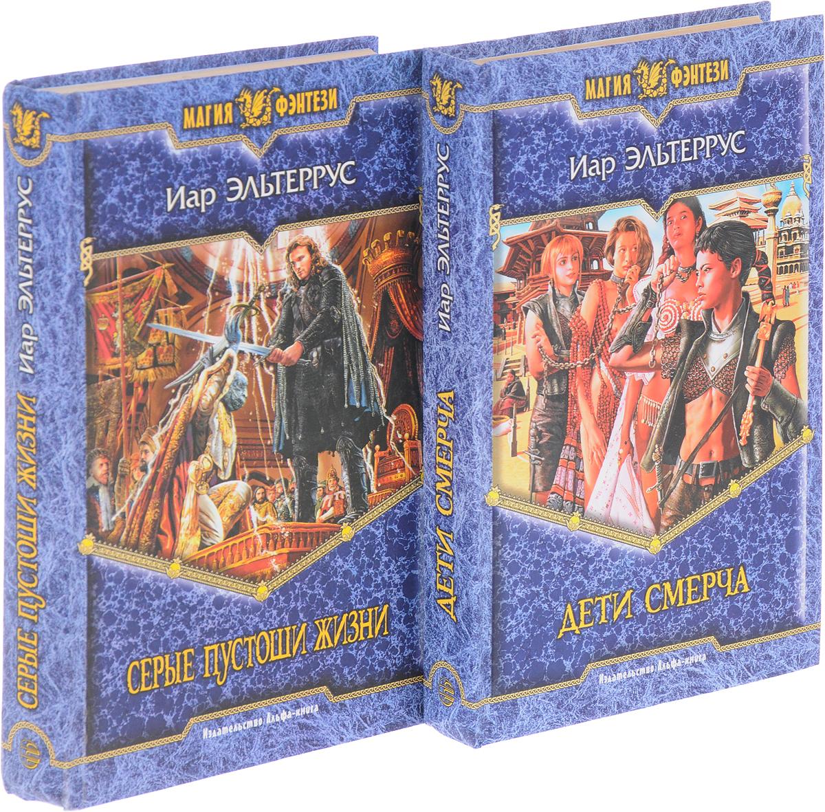 Иар Эльтеррус. Цикл Девятимечье. Серый меч (комплект из 2 книг). Иар Эльтеррус