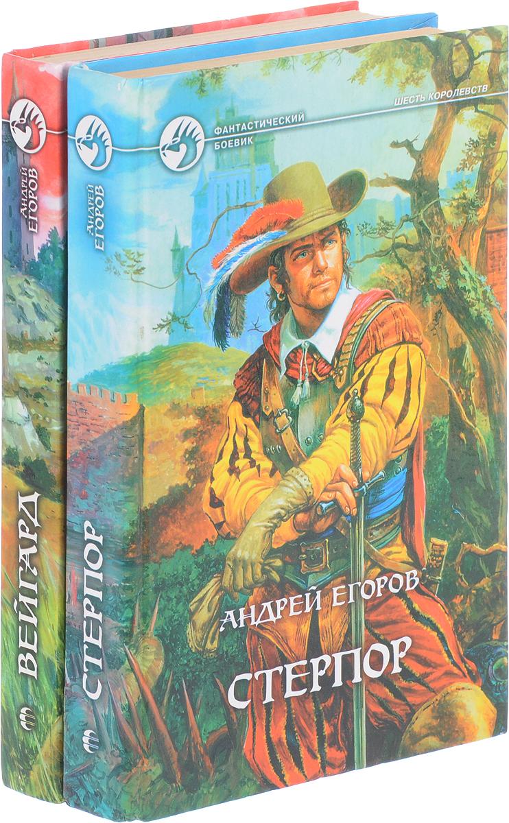 Андрей Егоров Андрей Егоров. Цикл Шесть королевств (комплект из 2 книг) андрей егоров что за черт