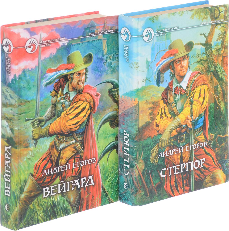 """Андрей Егоров. Цикл """"Шесть королевств"""" (комплект из 2 книг). Андрей Егоров"""