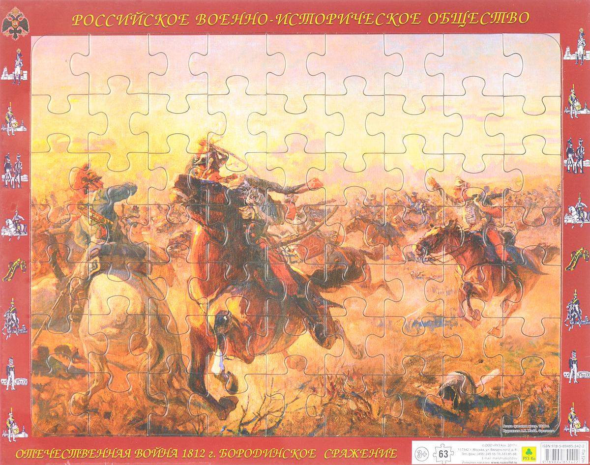 Атака сумских гусар. 1812 год. Пазл цена