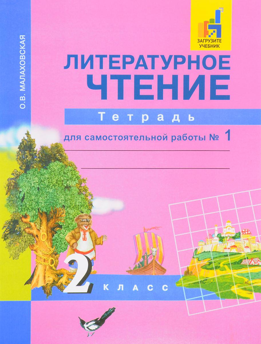 Скачать учебник литературное чтение 2 класс чуракова