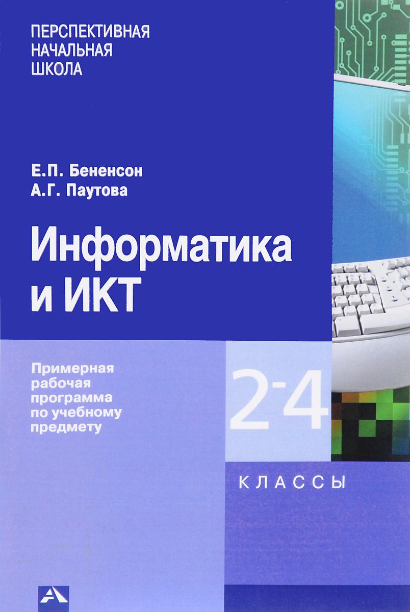 Е. П. Бененсон, А. Г. Паутова Информатика и ИКТ. 2-4 классы. Примерная рабочая программа по учебному предмету е п бененсон а г паутова информатика и икт 3 класс тетрадь для самостоятельной работы