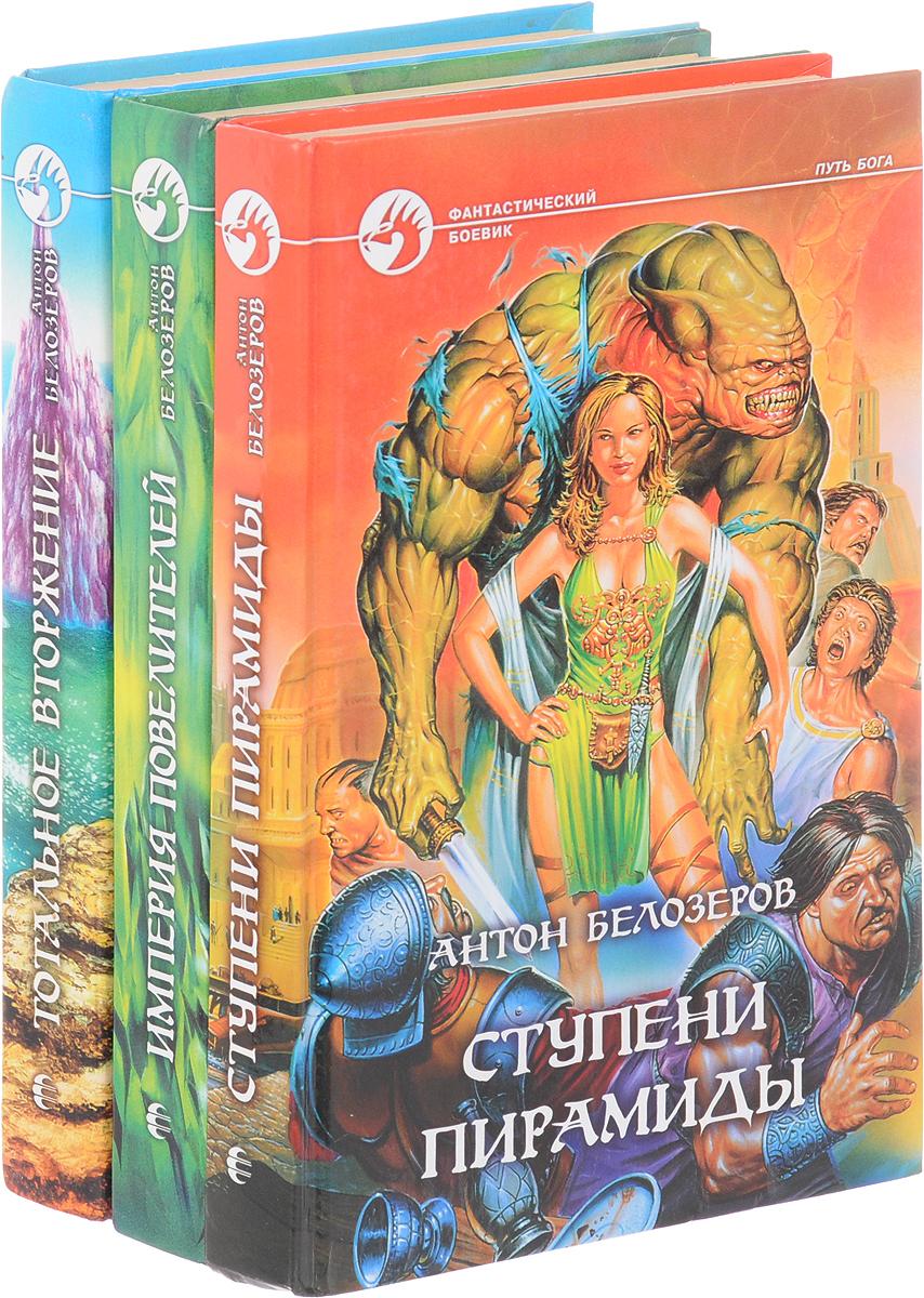 """Антон Белозеров. Цикл """"Путь Бога"""" (комплект из 3 книг). Антон Белозеров"""