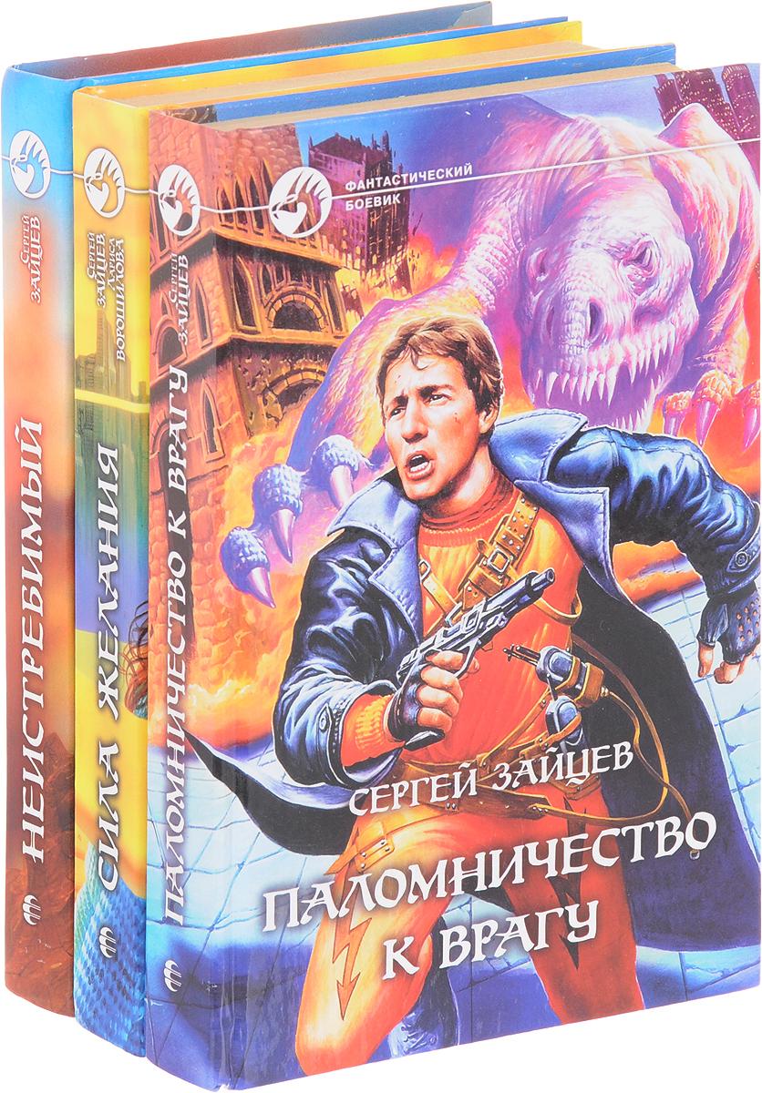 Сергей Зайцев Сергей Зайцев. Цикл Неистребимый (комплект из 3 книг) цена