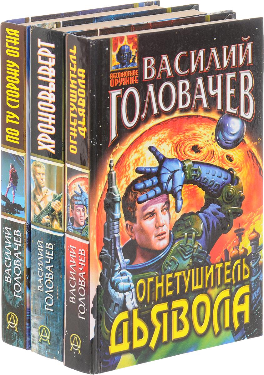Василий Головачев Василий Головачев. Цикл В огне (комплект из 3 книг) василий головачев комплект из 13 книг