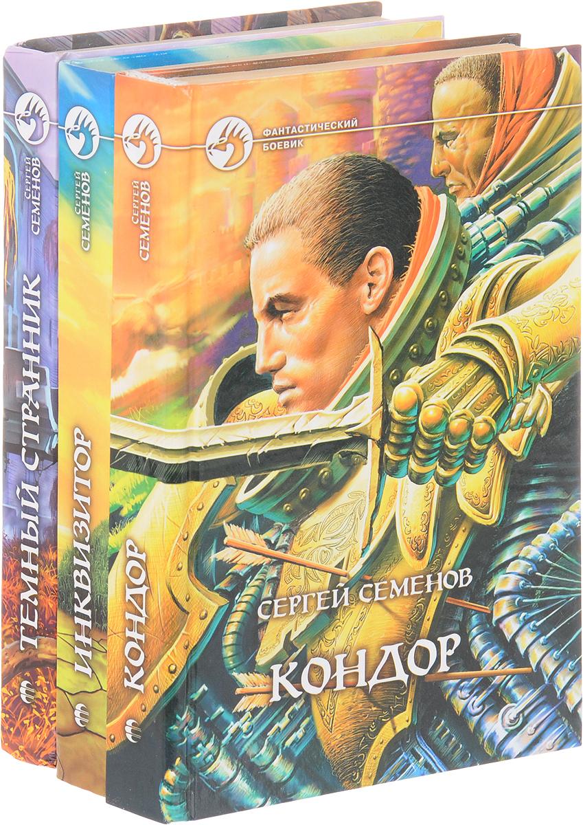Сергей Семенов Сергей Семенов Цикл Кондор (комплект из 3 книг) сергей юрьев цикл холм дол комплект из 2 книг