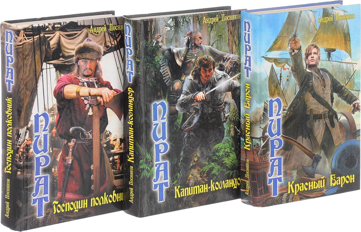 Андрей Посняков. Цикл Пират (комплект из 3 книг). Андрей Посняков