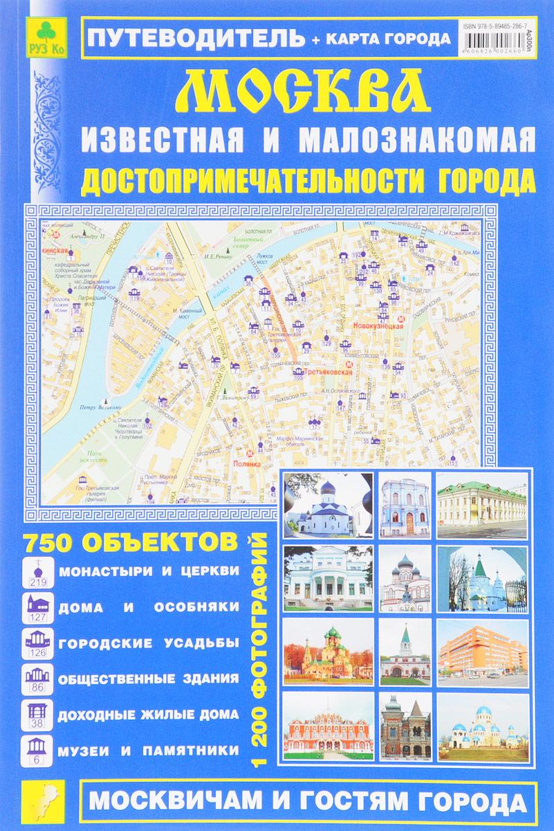 Москва известная и малознакомая. Достопримечательности города. Путеводитель + карта города