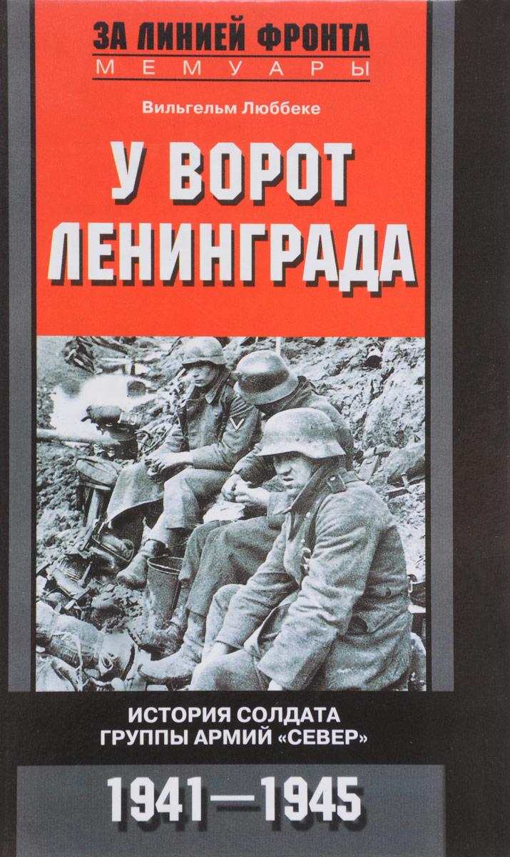 Вильгельм Люббеке У ворот Ленинграда цена