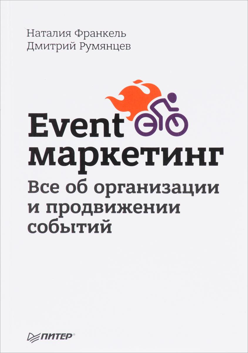 Event-маркетинг. Все об организации и продвижении событий Каждый день в России проходят тысячи...