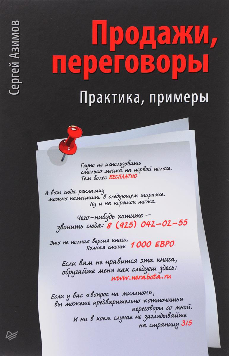 Сергей Азимов Продажи, переговоры. Практика, примеры