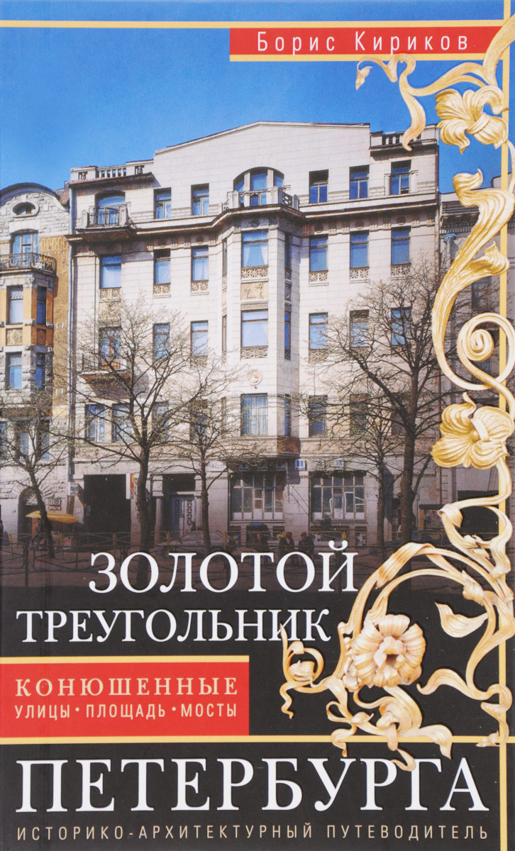 Борис Кириков Золотой треугольник Петербурга