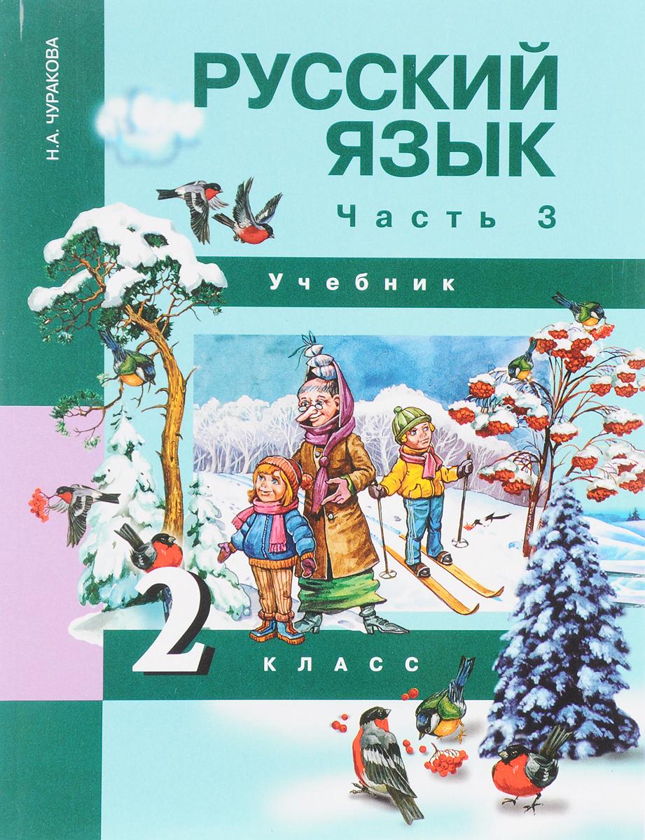 Н. А. Чуракова Русский язык. Риторика 2 класс. В 3 частях. Часть 3