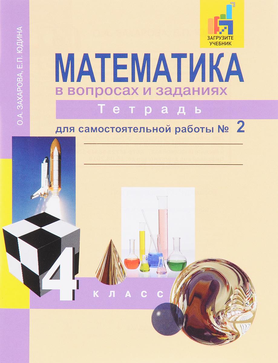 все цены на О. А. Захарова, Е. П. Юдина Математика в вопросах и заданиях. 4 класс. Тетрадь для самостоятельной работы № 2 онлайн