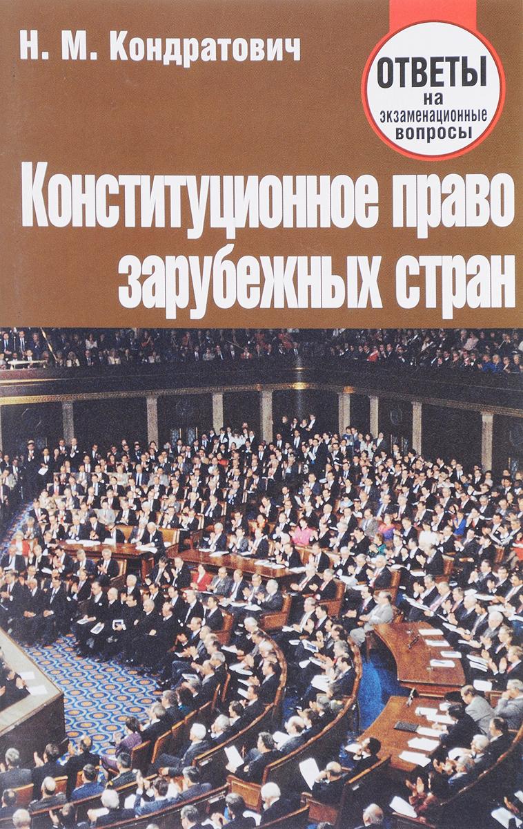 Н. М. Кондратович Конституционное право зарубежных стран. Ответы на экзаменационные вопросы н м кондратович конституционное право зарубежных стран ответы на экзаменационные вопросы