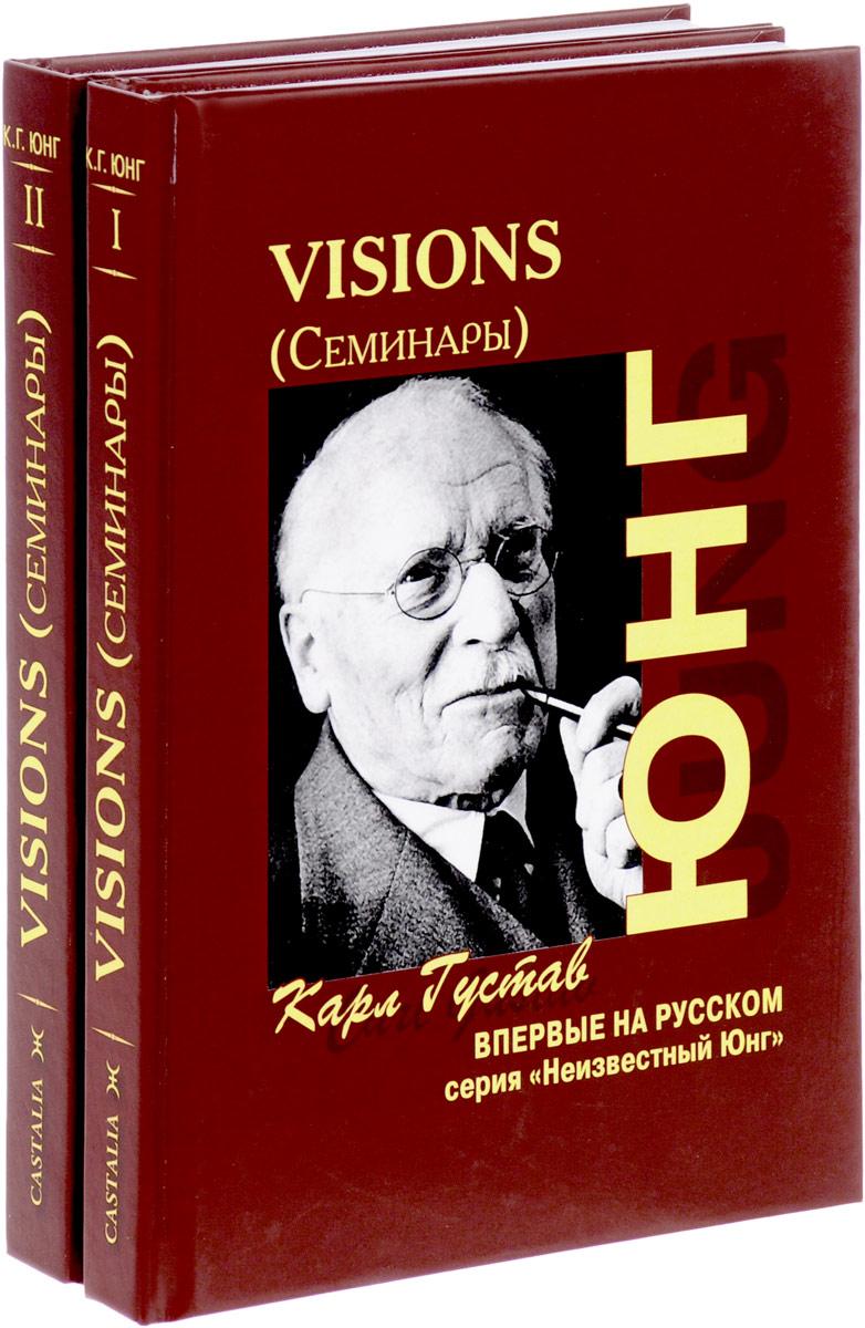 Карл Густав Юнг Visions. Семинары. В 2 томах (комплект из 2 книг)